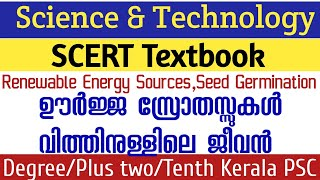 SCERT Text book Class 5 Science chapter 4 and 5 |Mission LDC,LGS,LP UP Assistant My Notebook