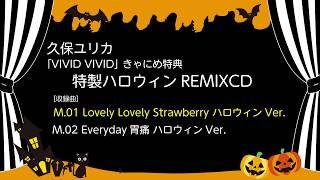 2019年2月13日発売 久保ユリカ ミニアルバム「VIVID VIVID」 「きゃにめ...