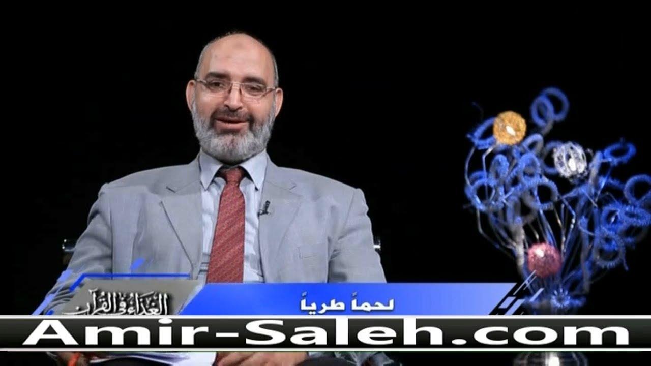 فوائد السمك ( لحمًا طريًا ) | الدكتور أمير صالح | الغذاء في القرآن