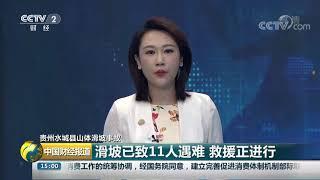 [中国财经报道]贵州水城县山体滑坡事故 滑坡已致11人遇难 救援正进行| CCTV财经