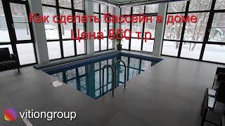 Как сделать бассейн в доме. Цена устройства бассейна 850 т.р. Строительство дома с бассейном 5х3 м.
