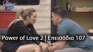 Power of Love 2 | Επεισόδιο 107
