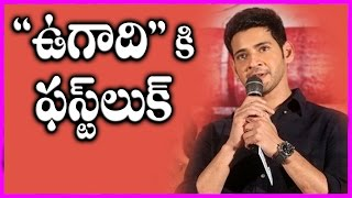 Mahesh babu murugadoss movie first look release date confirmed | rakul preet singh
