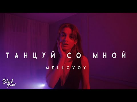 Mellovoy - Танцуй со мной