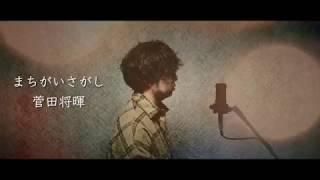 まちがいさがし / 菅田将暉 ドラマ「パーフェクトワールド」主題歌 shor...