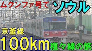 【韓国・KORAIL】週末朝の京釜線は楽しい!《100kmの複々線》