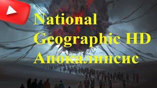 National Geographic HD Апокалипсис Гибель Земли Документальные фильмы