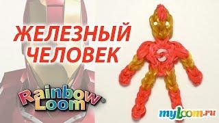 ЖЕЛЕЗНЫЙ ЧЕЛОВЕК Rainbow Loom из фильма МСТИТЕЛИ | Iron Man Rainbow Loom
