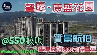 肇慶康盛花園|首期10萬|香港高鐵80分鐘直達|香港銀行按揭 (實景航拍)