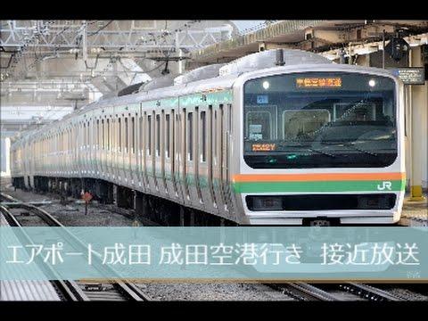【ATOS型自動放送】 横須賀線 横浜駅9・10番線