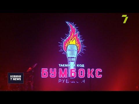 Новости 7 канал Одесса: Гурт «Бумбокс» презентував свій новий альбом в Одесі