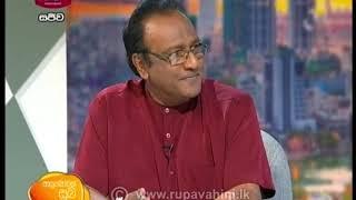 Ayubowan Suba Dawasak 2020-02-21 | Rupavahini Thumbnail