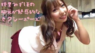 「姫里みずほのおやすみどころ」(2014.11.17)より。 「グラビアポーズで...