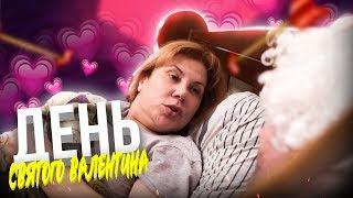 Марина Федункив шоу /  День святого Валентина