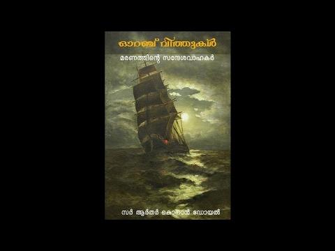 ഓറഞ്ച് വിത്തുകൾ: Malayalam Audio Book by KathaCafe