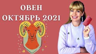 ОВЕН ОКТЯБРЬ 2021: Расклад Таро Анны Ефремовой