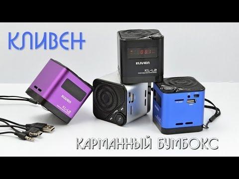Карманный Мини-Бумбокс KLIVIEN с FM-радио и MP3. ОБЗОР