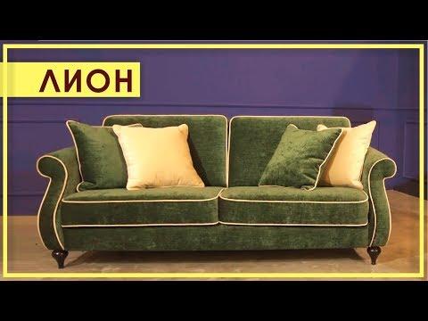 ДИВАН «ЛИОН». Обзор дивана из программы Лион от Пинскдрев в Москве