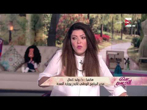 ست الحسن - مآساة فتاة تصاب بإيدز بسبب الاغتصاب المتكرر .. د. وليد كمال