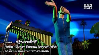 เพลงกฐินสามัคคี - จันทรา ธีรวรรณ+พลอยดี ศรีฟ้า - อัลบั้มรำวงเทศกาล