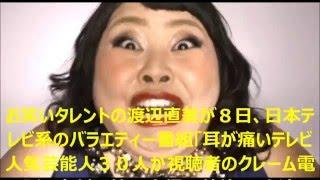 インスタで大人気の渡辺直美が共演NGのアナウンサーをテレビで大暴露!...
