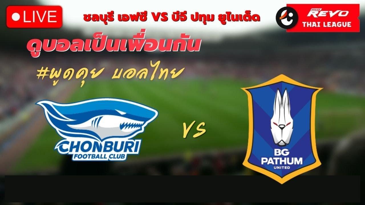 ดูบอลไทยลีกไปด้วยกัน ชลบุรี เอฟซี - บีจี ปทุม อยูไนเต็ด 5/9/2564 - YouTube