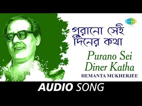 Purano Sei Diner Katha | Hemanta Mukherjee | Rabindranath Tagore