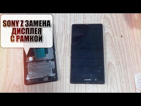 Sony Xperia Z (C6603)замена дисплейного модуля с рамкой (как разобрать,ремонт,замена стекла)