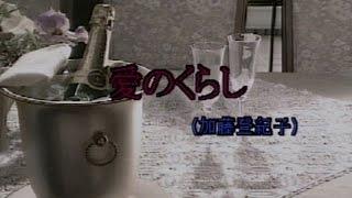 加藤登紀子 - 愛のくらし