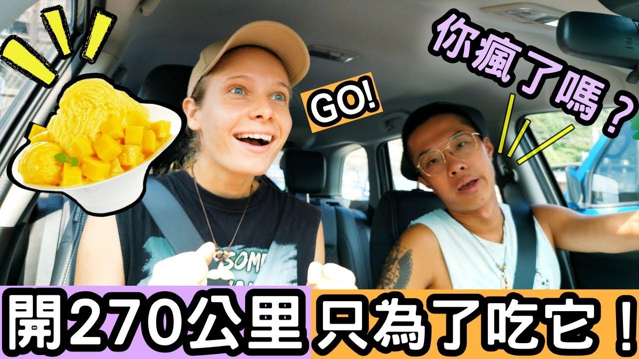狂飆270公里✈️吃全台灣最好吃的芒果冰🥭🤤 CP值完全破表!台南玉井芒果之鄉!DRIVING 270 KM JUST TO EAT MANGO SHAVED ICE