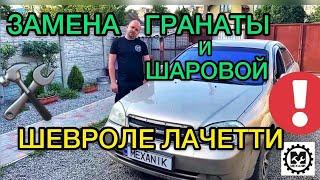 Замена гранаты Chevrolet Lacetti / Замена правой шаровой Шевроле Лачетти седан - Ремонт авто