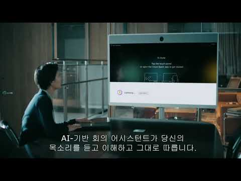 Cisco Webex   AI powered meeting assistant한글자막