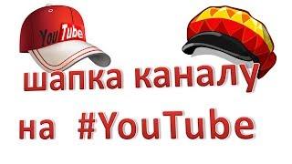 Шапка каналу на #YouTube для чого потрібна і яка вона має бути