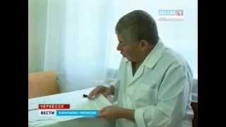 В Черкесской городской больнице подвели итоги работы