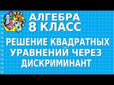 РЕШЕНИЕ КВАДРАТНЫХ УРАВНЕНИЙ ЧЕРЕЗ ДИСКРИМИНАНТ (ПО ФОРМУЛЕ КОРНЕЙ). Видеоурок | АЛГЕБРА 8 класс