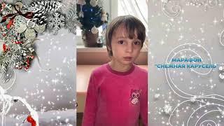 """Аня Горюнова, 5 лет, марафон """"Снежная карусель"""""""