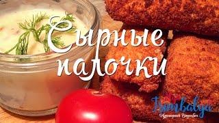 Сырные Палочки - Рецепты Alya Tsimbalya - Выпуск #6