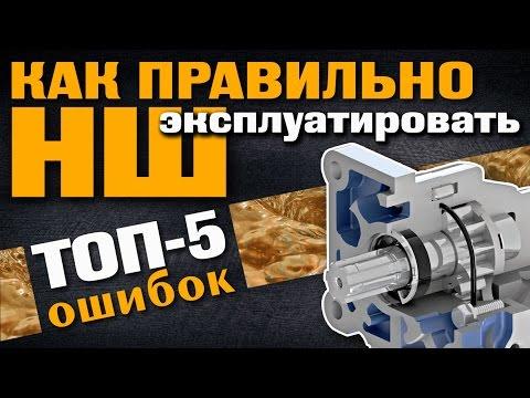 Как правильно эксплуатировать насос НШ /ТОП-5 ошибок/