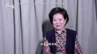 威視電影【孤味】花絮:阿嬤/媽媽-陳淑芳、于子育篇 (11.06雙雙對對 相揪作伙)