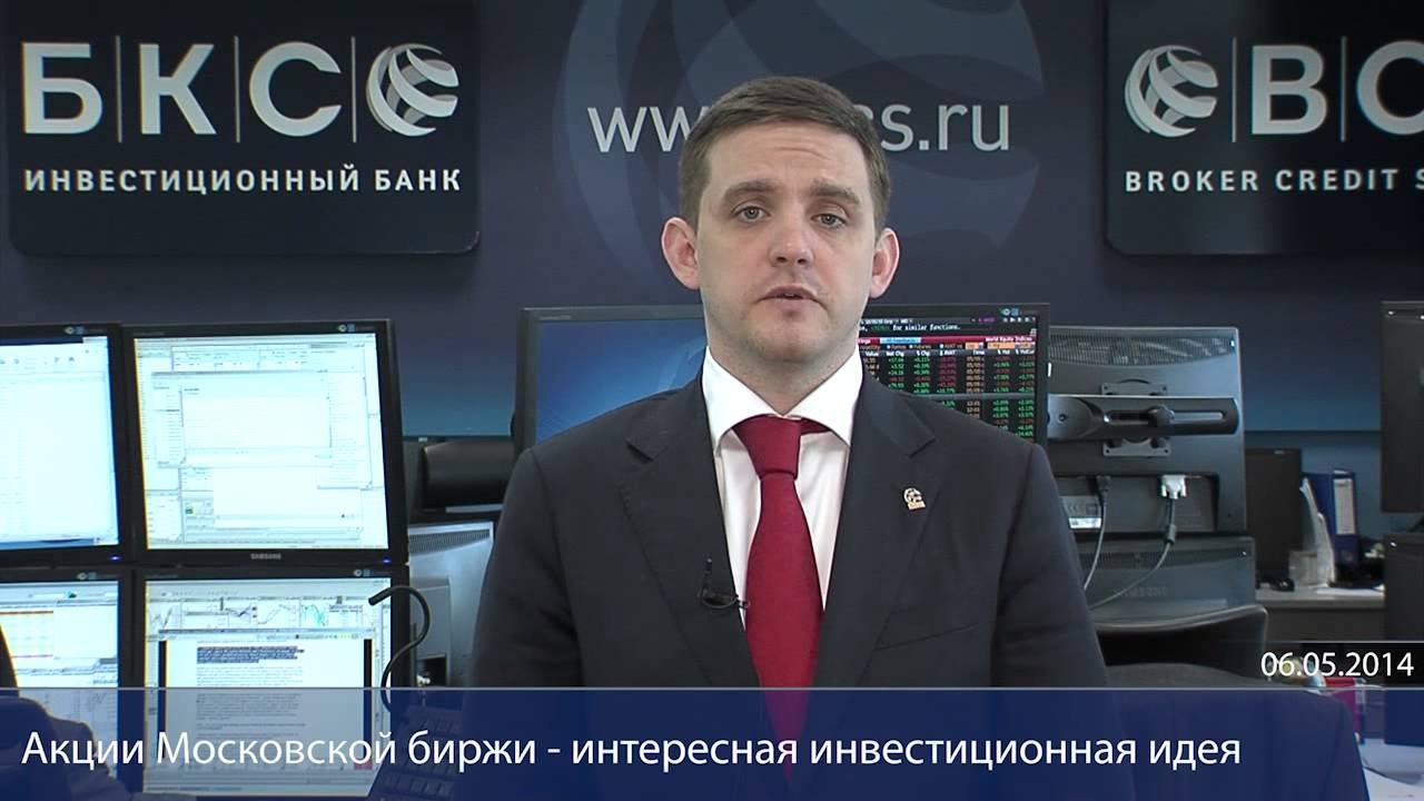 Покупка акций Московской биржи -- одна из самых интересных .