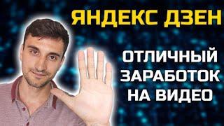 Сколько я зарабатываю на видео в Яндекс Дзен. Заработок в интернете без вложений