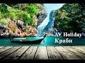 AV Holiday | Отзывы | Краби (Krabi) | Thailand | At Sea Condominium