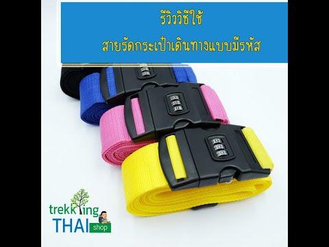 [รีวิว]  วิธีใช้ สายรัดกระเป๋าเดินทาง แค่นับ 1 2 3 ก็ใช้งานได้แล้ว #สายรัดกระเป๋า