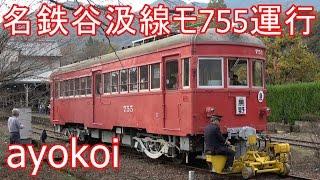 旧名鉄谷汲駅 赤い電車まつり モ755体験乗車会 【4K】