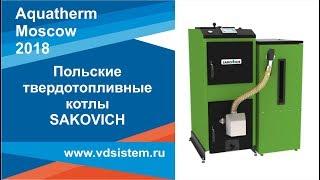 Смотреть видео Твердотопливные котлы SAKOVICH  Выставка Aquatherm Москва 2018г от www vdsistem ru онлайн