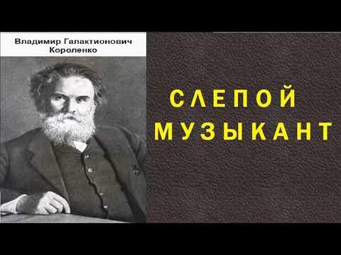 Владимир Короленко. Слепой