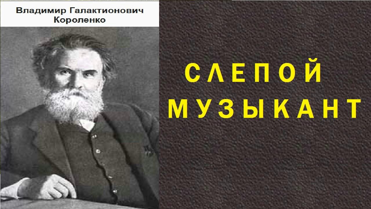 Владимир Короленко.  Слепой музыкант.   аудиокнига.