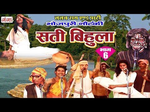 भोजपुरी नाच प्रोग्राम  - सती बिहुला (भाग -6) - Bhojpuri Nautanki 2017