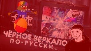 Чёрное Зеркало по Русски это ШЕДЕВР