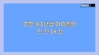 [슈퍼주니어/이특/희철] 인천대첩 (부제 : 아이돌의 흔하지 않은 우정)